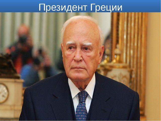 Президент Греции