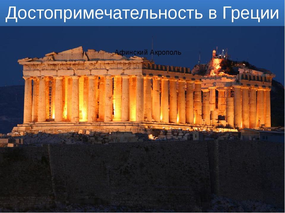 Достопримечательность в Греции Афинский Акрополь
