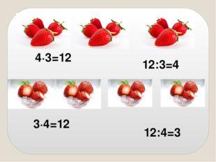 4∙3=12 3∙4=12 12:3=4 12:4=3