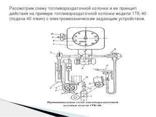 Рассмотрим схему топливораздаточной колонки и ее принцип действия на примере