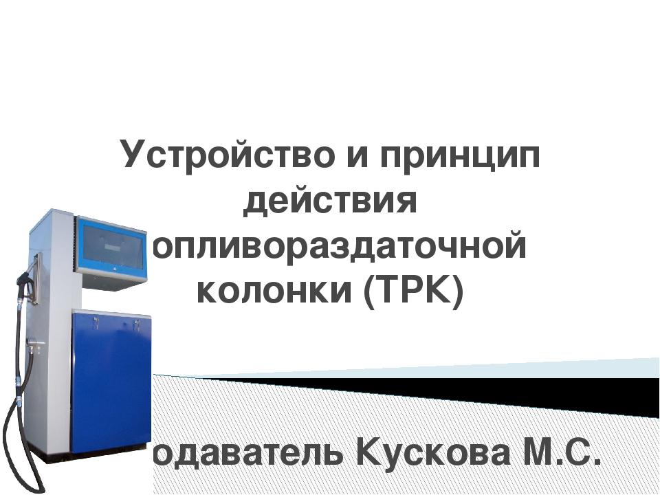 Устройство и принцип действия топливораздаточной колонки (ТРК) Преподаватель...