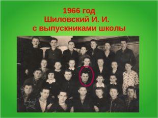 1966 год Шиловский И. И. с выпускниками школы