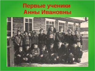 Первые ученики Анны Ивановны