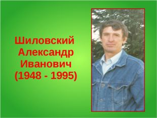 Шиловский Александр Иванович (1948 - 1995)