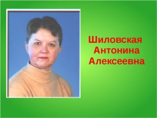 Шиловская Антонина Алексеевна