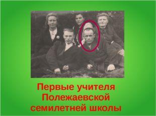 Первые учителя Полежаевской семилетней школы