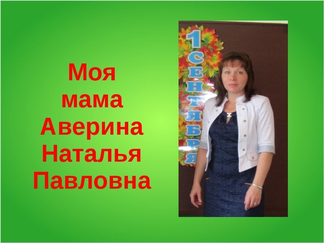 Моя мама Аверина Наталья Павловна