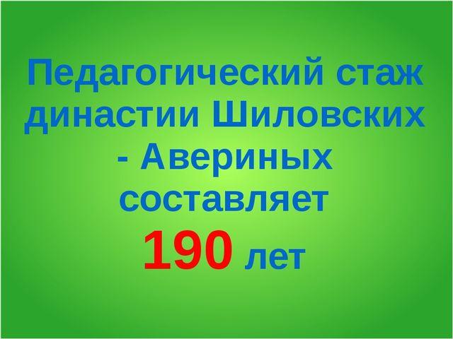 Педагогический стаж династии Шиловских - Авериных составляет 190 лет