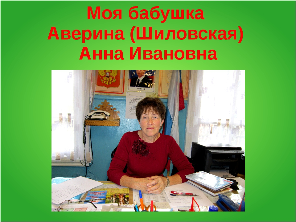 Моя бабушка Аверина (Шиловская) Анна Ивановна