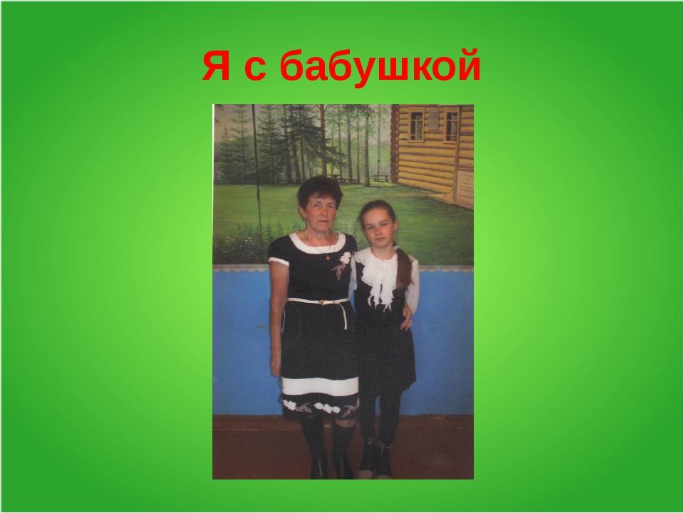Я с бабушкой