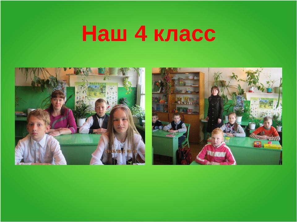 Наш 4 класс