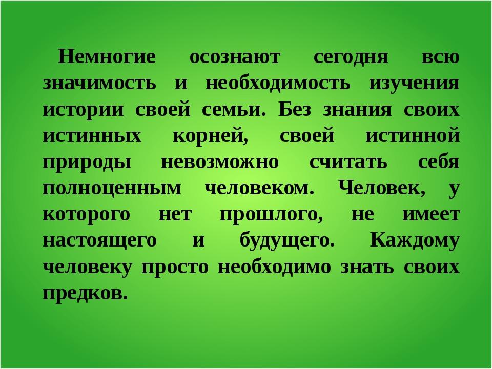 Немногие осознают сегодня всю значимость и необходимость изучения истории св...