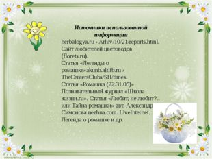 Источники использованной информации herbalogya.ru › Arhiv/10/21/reports.html.