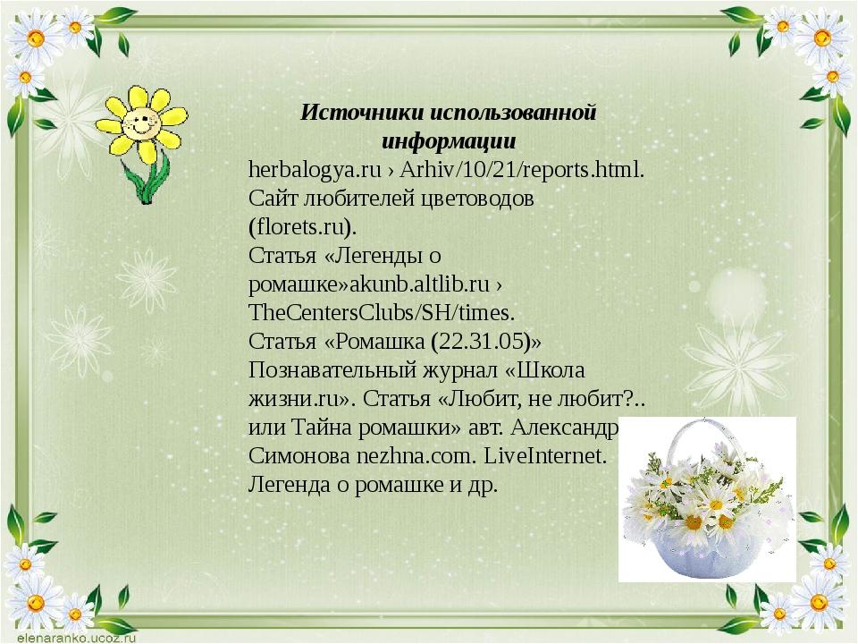 Источники использованной информации herbalogya.ru › Arhiv/10/21/reports.html....