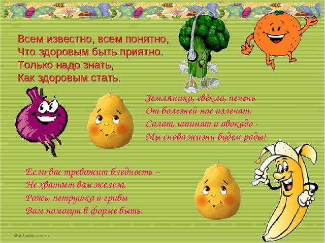 Земляника, свёкла, печень От болезней нас излечат. Салат, шпинат и авокадо -...