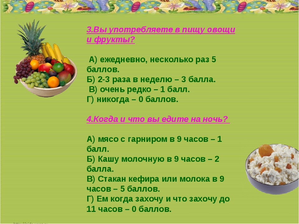4.Когда и что вы едите на ночь? А) мясо с гарниром в 9 часов – 1 балл. Б) Каш...