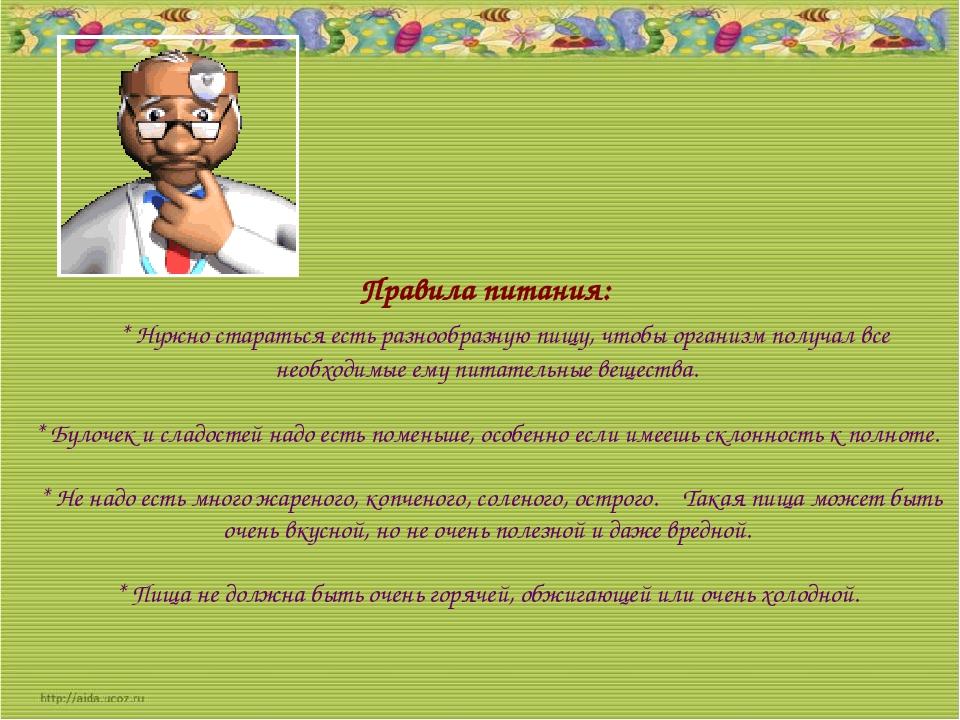 Правила питания: * Нужно стараться есть разнообразную пищу, чтобы организм п...