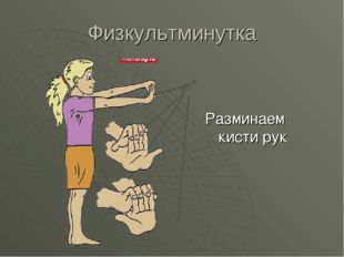 Физкультминутка Разминаем кисти рук