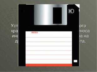 Устройство служит для длительного хранения информации и для переноса информац