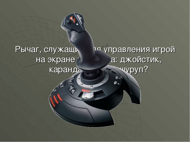 Рычаг, служащий для управления игрой на экране монитора: джойстик, карандаш,...