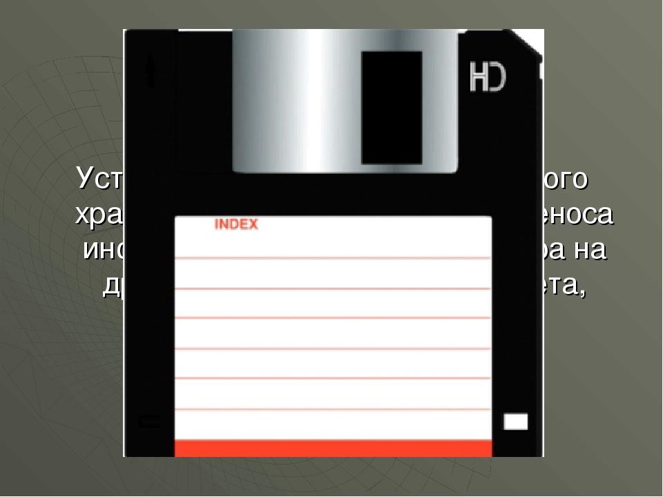 Устройство служит для длительного хранения информации и для переноса информац...