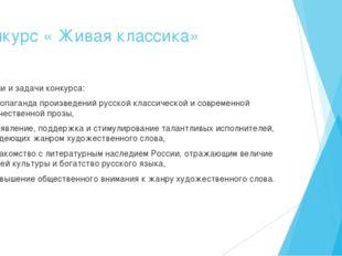 Конкурс « Живая классика» Цели и задачи конкурса: - пропаганда произведений р