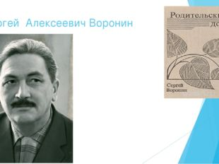 Сергей Алексеевич Воронин