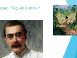 Джозер Редьяр Киплинг