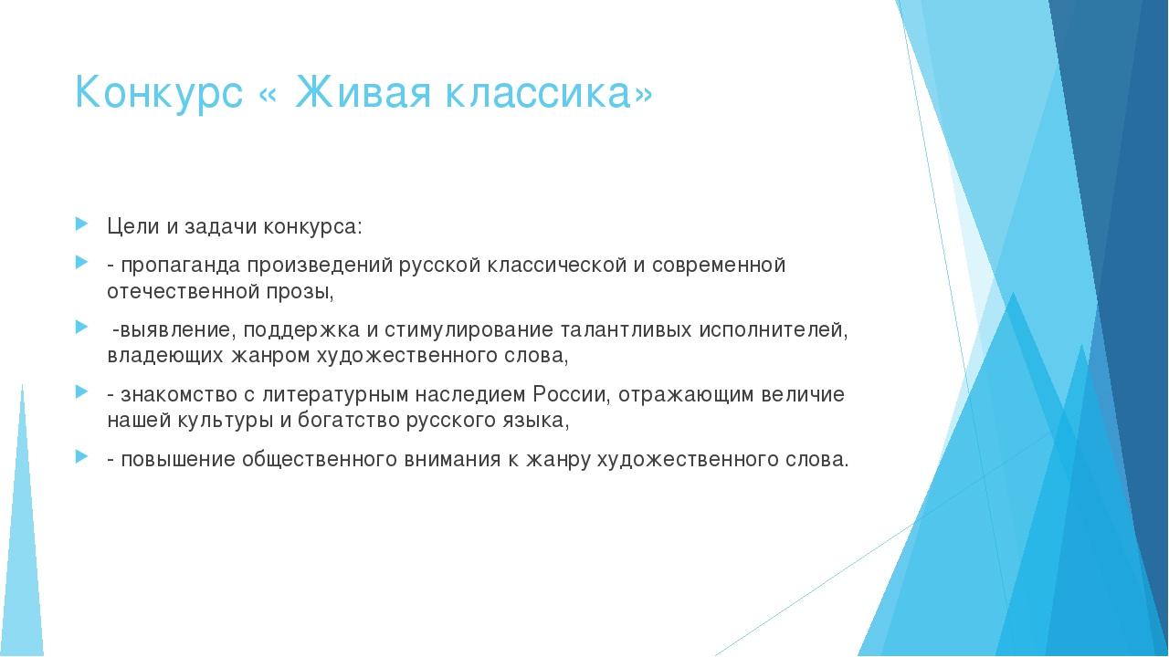 Конкурс « Живая классика» Цели и задачи конкурса: - пропаганда произведений р...