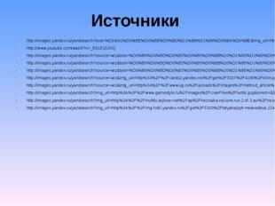 Источники http://images.yandex.ru/yandsearch?text=%D1%81%D0%BE%D0%BB%D0%BD%D1