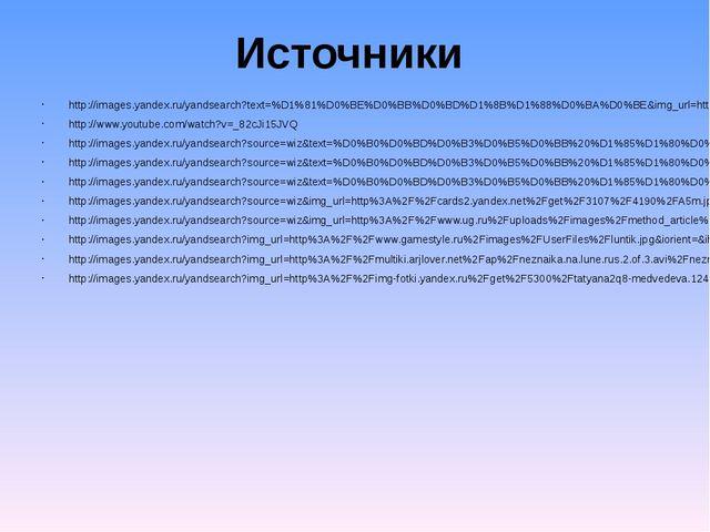 Источники http://images.yandex.ru/yandsearch?text=%D1%81%D0%BE%D0%BB%D0%BD%D1...
