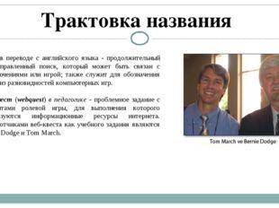 Веб- квесты в обучении языку В процессе обучения иностранному языку веб- квес