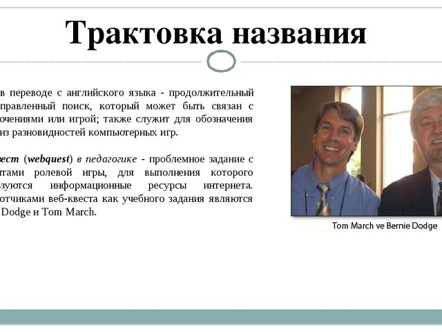 Веб- квесты в обучении языку В процессе обучения иностранному языку веб- квес...