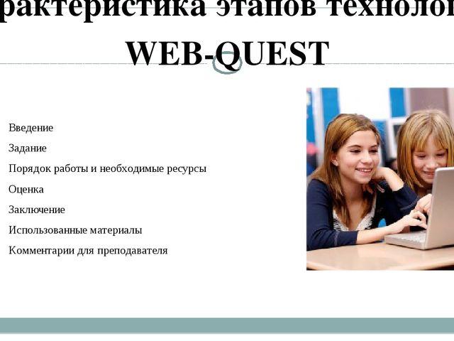 План Введение Трактовка названия Характеристика этапов технологии веб- квест...