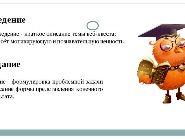 Веб-квест дает возможность разнообразить формы работы на уроках иностранного,...