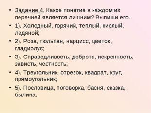 Задание 4. Какое понятие в каждом из перечней является лишним? Выпиши его. 1)