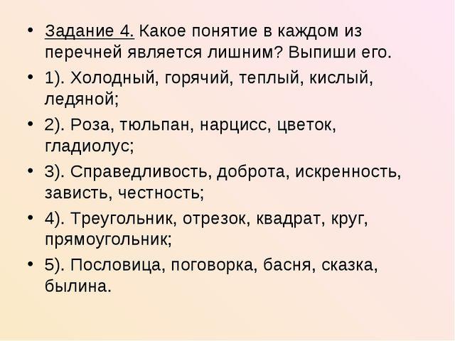 Задание 4. Какое понятие в каждом из перечней является лишним? Выпиши его. 1)...