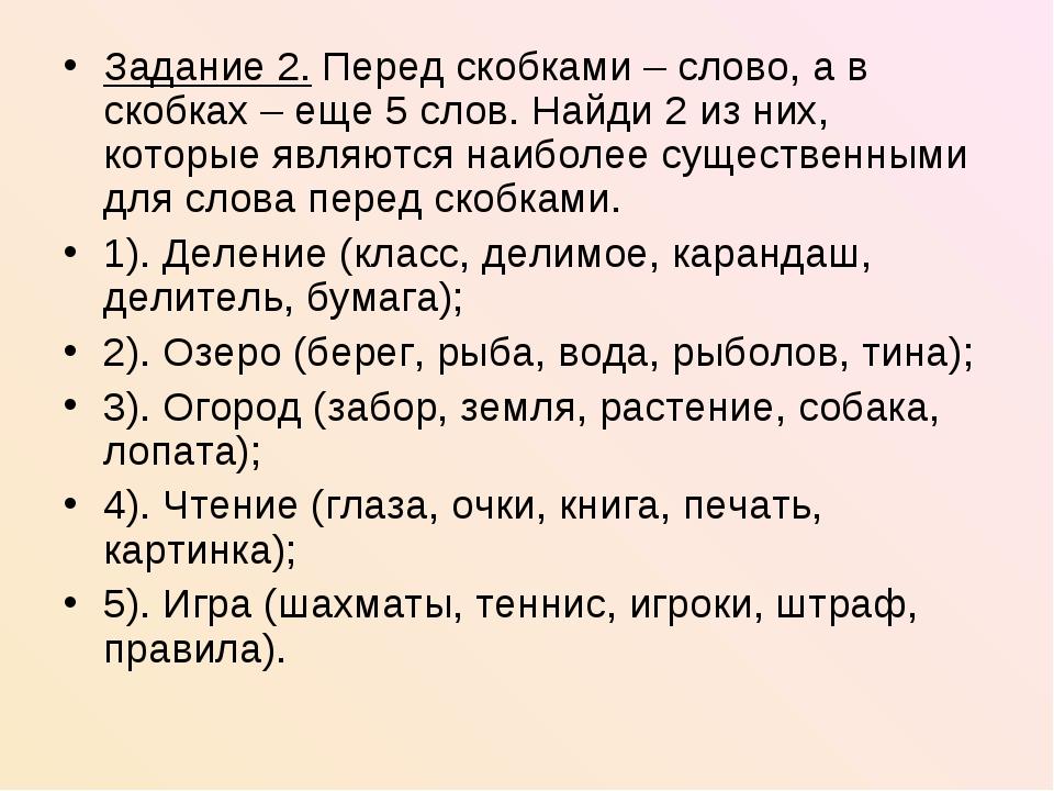 Задание 2. Перед скобками – слово, а в скобках – еще 5 слов. Найди 2 из них,...