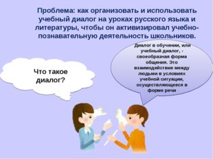 Проблема: как организовать и использовать учебный диалог на уроках русского я