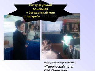 Выступление Ондыбаевой Б. «Творческий путь С.И. Ожегова» Литературный альмана
