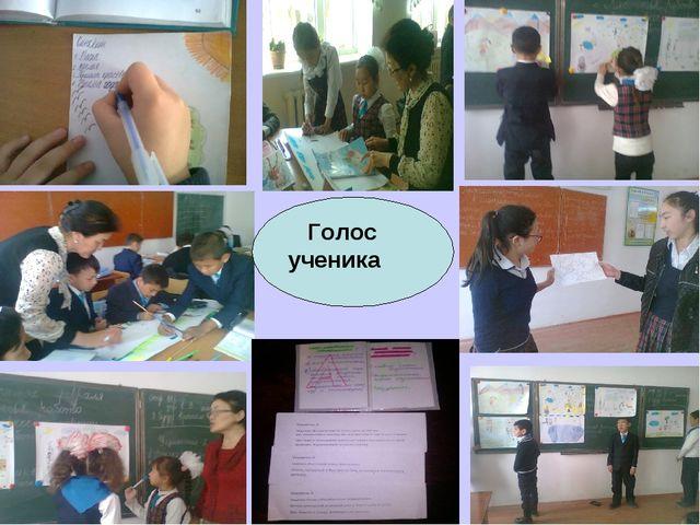 Голос ученика