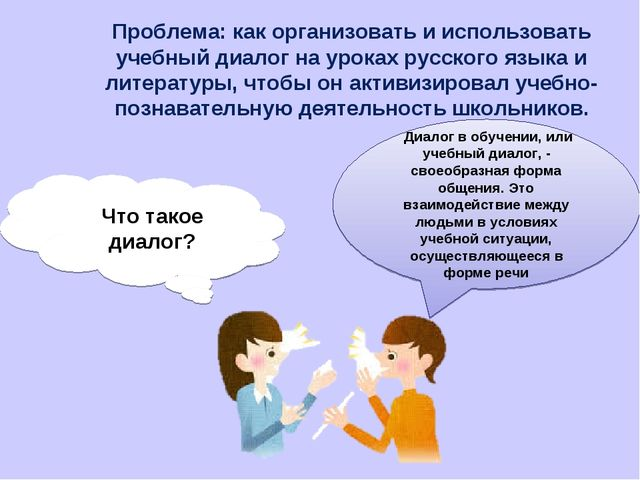 Проблема: как организовать и использовать учебный диалог на уроках русского я...