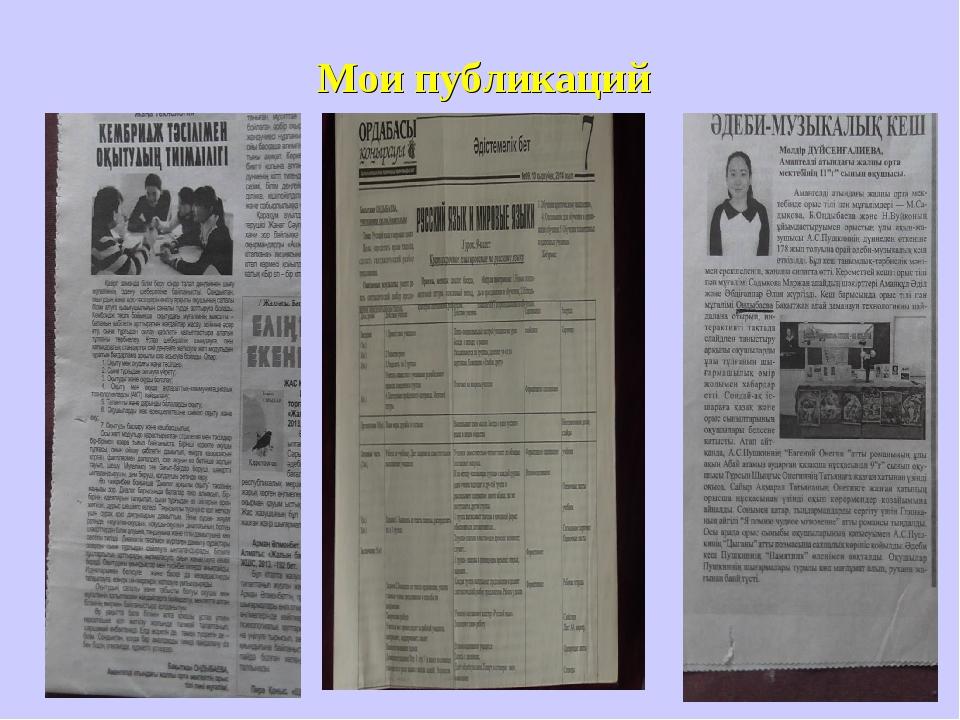 Мои публикаций