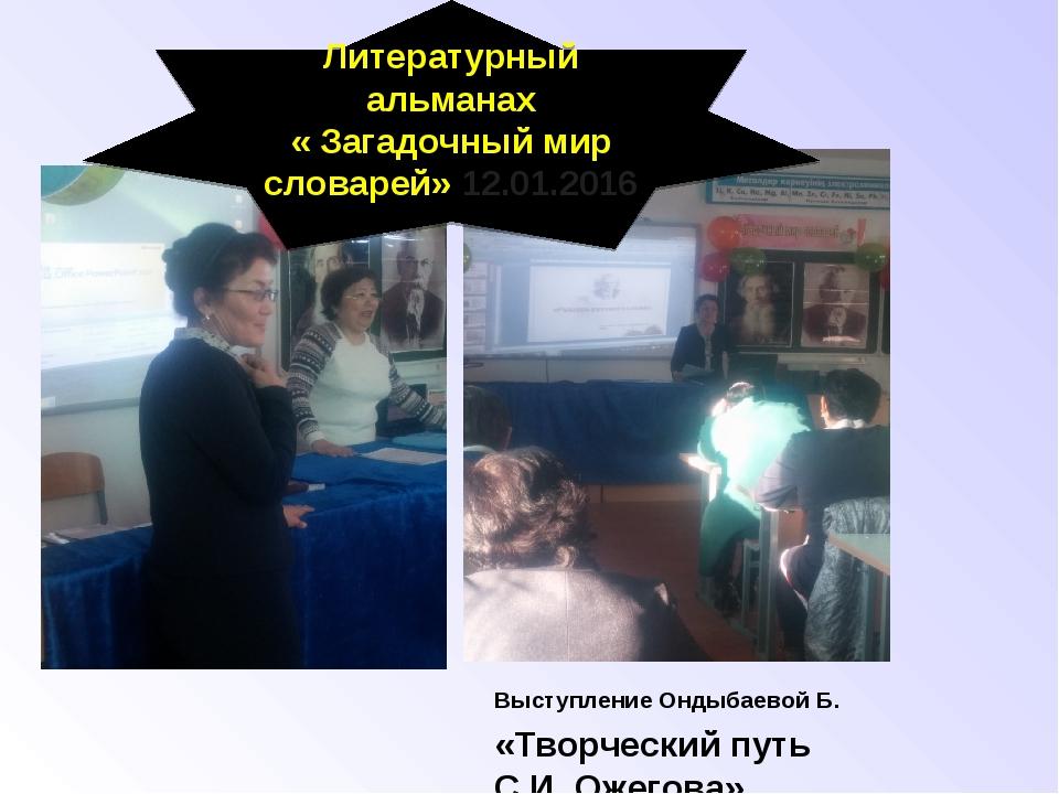 Выступление Ондыбаевой Б. «Творческий путь С.И. Ожегова» Литературный альмана...