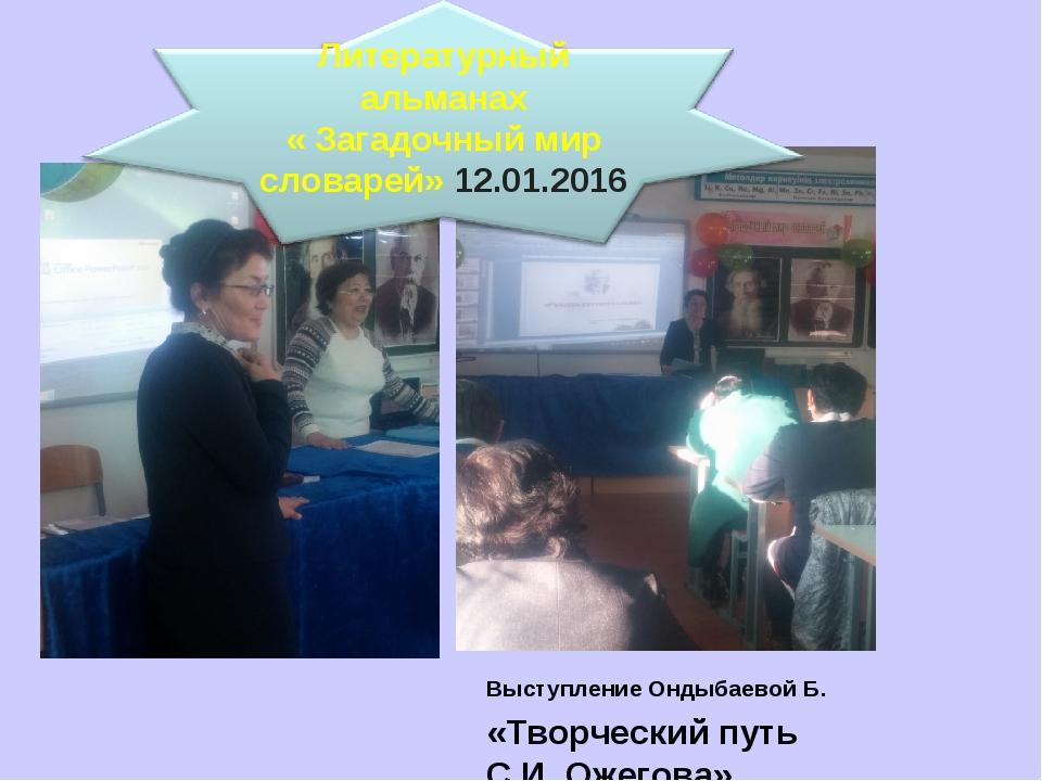 Выступление Ондыбаевой Б. «Творческий путь С.И. Ожегова»