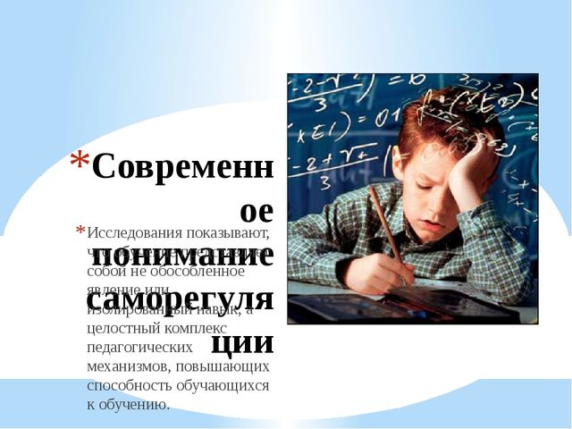 Современное понимание саморегуляции Исследования показывают, что обучение пре...