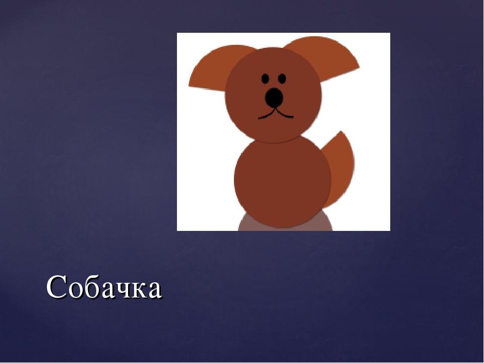 Собачка