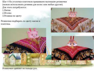 Шаг 4 На уголочки платочков пришиваем маленькие резиночки (можно использовать