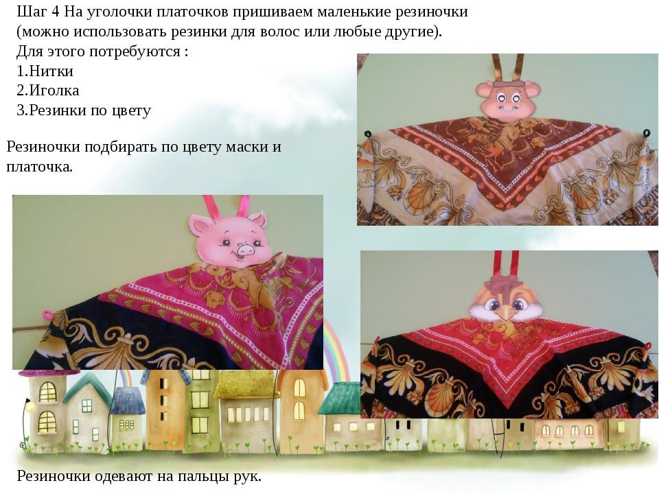 Шаг 4 На уголочки платочков пришиваем маленькие резиночки (можно использовать...