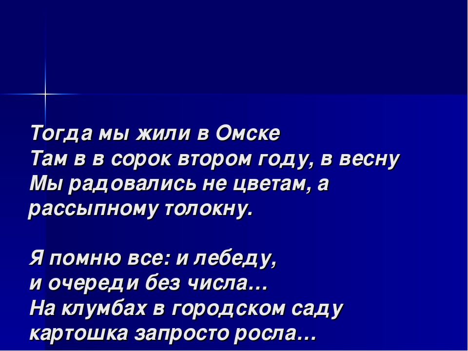 Тогда мы жили в Омске Там в в сорок втором году, в весну Мы радовались не цве...
